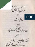 Hadees-e-qirtas-ke-jawabat-حدیث-قرطاس-کے-جوابات