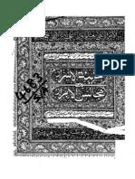مجالس الابرار ومسالك الاخيار - شيخ احمد الرومي - المطبوع قديما بالهند