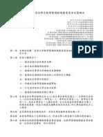 慈濟大學醫學資訊學系教學暨課程規劃委員會設置辦法(1001202校修訂通過).pdf