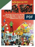 Kishore-Bharoti-Boimela-Special-2012