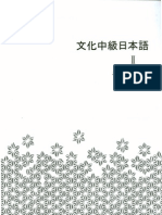 Bunka Chuukyuu Nihongo II Kakukasakuin