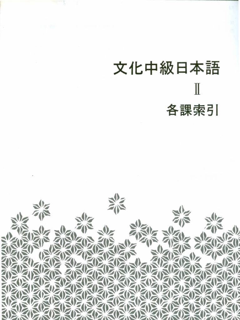 BUNKA CHUKYO NIHONGO PDF