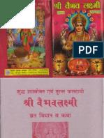 Vaibhav Lakshmi Vrat Katha