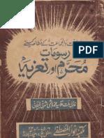Muharram-aur-Tazia-محرم-اور-تعزیہ