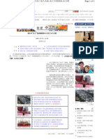 强台风龙王造成福建省65人死亡36人失踪