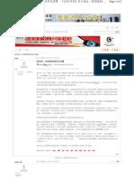 福州网民:水库突然泄洪致死多名武警