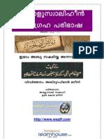 Riyalu Swaliheeen PDF