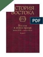 [] Istoriya Vostoka (5 Tomov). Vostok v Novoe Vrem(BookFi.org) (1)
