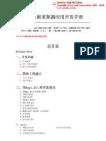 PDA数据采集器开发手册
