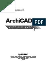 ArchiCAD 11. Учебный курс (Столяровский С., 2008)