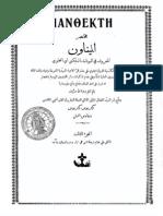 Menaion03 - [Arabic]