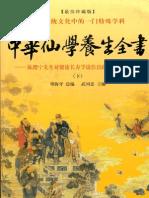 中华仙学养生全书(下)