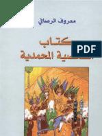 كتاب الشخصية المحمدية أو حل اللغز المقدس ـ معروف الرصافي
