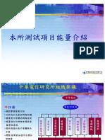 中華電信研究所檢測中心檢測項目介紹