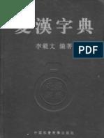 [夏汉字典].李范文.扫描版