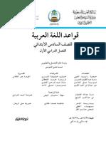 الصف السادس الابتدائي الفصل الدراسي الأول قواعد اللغة