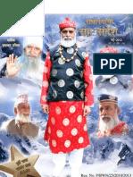 RadhaSwami Sant Sandesh Masik Patrika, May 2013.