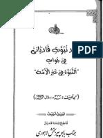 Tardeed e Nabuwat e Qadyani