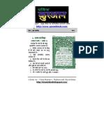 क़ुरआन हिन्दी अनुवाद सहित-quran