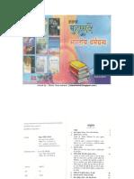 hazrat-mohammed-aur-bhartiye-dharam-granth