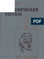 Ростовцев Н.Н. - Академический рисунок - 1984