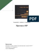 Протокол SIP. Справочник
