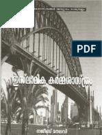 ഇസ്ലാമിക-കര്മ്മ-ശാസ്ത്രം-malayalam