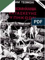 ΒΙΟΜΗΧΑΝΙΑ ΚΑΤΑΣΚΕΥΗΣ ΥΠΗΚΟΩΝ - Νόαμ Τσόμσκι