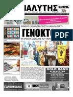 Εφημερίδα Αναλυτής 20-5-2013