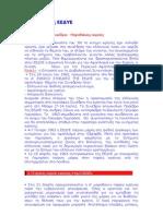 Ιστορικό της ΕΕΔΥΕ(2 Το Πρώτο Συνέδριο - Μαραθώνιεςε Πορείες)