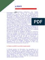 Ιστορικό της ΕΕΔΥΕ(3 Πριν και μετά την Δικτατορία)
