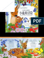 科学图画书:小鹿的冒险