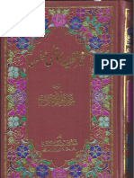 Tareekh'e Najd (Vol 1) [Urdu]