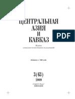 "Журнал ""Центральная Азия и Кавказ"" 2009, nr63, Выпуск 3"