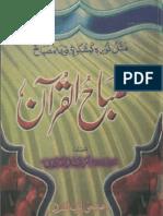 Misbah'ul Quran [Urdu]