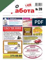 Aviso-rabota (DN) - 20 /105/