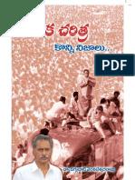 Ntr Life History -Telugu.pdf