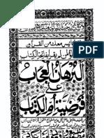البرهان العجاب علي فرضية أم الكتاب - الشيخ محمد بشير الشهسواني - باللغة الاردية