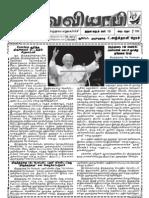 சர்வ வியாபி - 03-03-2013