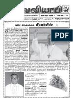 சர்வ வியாபி - 17-03-2013
