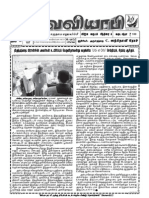 சர்வ வியாபி - 21-04-2013