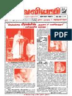சர்வ வியாபி - 24-03-2013