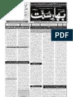 Bahar-e-Sunnat 22-05-13 Complete