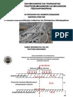 6.Μέθοδοι διαστασιολόγησης ευκάμπτων και δυσκάμπτων οδοστρωμάτων