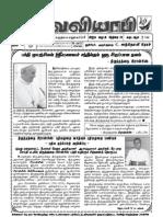சர்வ வியாபி - 12-05-2013