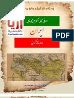 Jang Haie Tarikhie Iran.[www.yasbooks.com].pdf