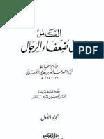 Al-kamil-1