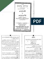 Faraiz Wa Wazaif Urdu
