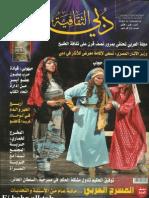 مجلة دبي الثقافية عدد ابريل2013