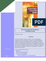 elektrika.pdf